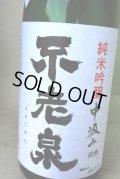 不老泉 中汲み純米吟醸 無濾過生原酒 限定品 1.8L