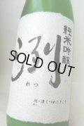 冽  爆発砲 活性にごり酒  純米大吟醸無濾過生酒 山田錦50% 1,8L
