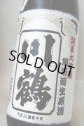 川鶴  純米大吟醸  袋しぼり中垂れ  無濾過生原酒 1.8L