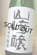山崎醸 ひやおろし 純米吟醸原酒  1.8L