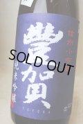 豊賀  純米吟醸 ひやおろし 美山錦49%   1.8L