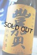 豊賀 夏の直汲み  特別純米 無濾過生原酒 1.8L