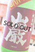 巌   秋の純米吟醸うすにごり  無濾過生原酒  1.8L