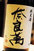 奈良萬 純米酒 火入れ 1,8L