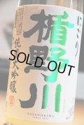 楯野川 純米大吟醸 にごり生酒 1,8L