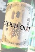 川鶴 夏の純米 冷やし酒 1,8L