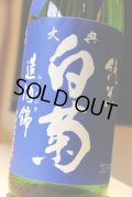 大典白菊 純米 造酒錦 1,8L