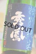秀鳳 山廃 特別純米 出羽きらり生原酒  1,8L