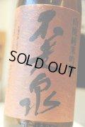 不老泉 亀の尾 山廃純米吟醸 1,8L