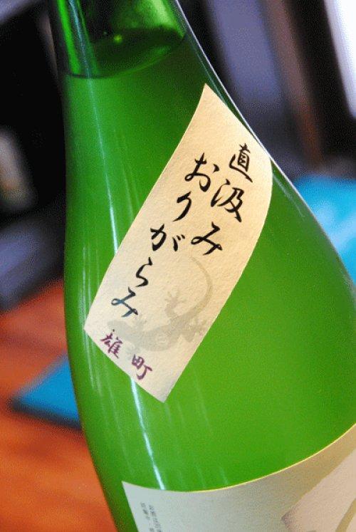 他の写真1: 屋守 雄町 純米吟醸無調整  別注直汲み おりがらみ生1.8L