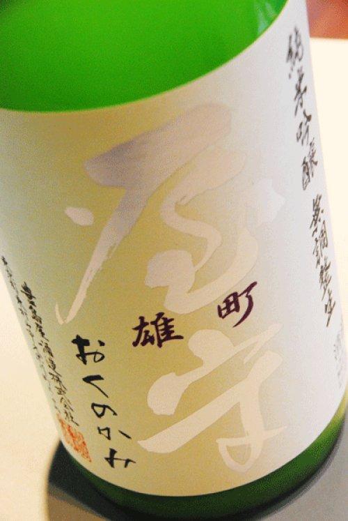 他の写真2: 屋守 雄町 純米吟醸無調整  別注直汲み おりがらみ生1.8L