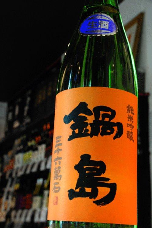 他の写真2: 鍋島 純米吟醸生酒 五百万石 1.8L