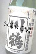 川鶴 讃州さぬきよいまい65 限定直汲み 純米無濾過生原酒1.8L