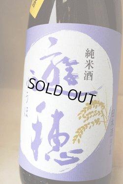 画像1: 遊穂 純米 無濾過生原酒 1.8L