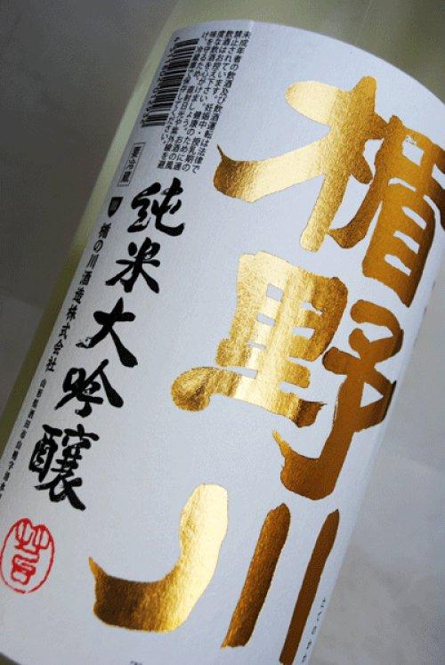 他の写真1: 楯野川 清流 純米大吟醸 無濾過生原酒 1.8L