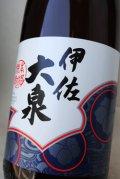 伊佐大泉 芋焼酎25度 1.8L