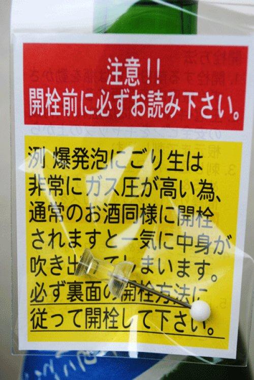 他の写真1: 洌 爆発砲 活性にごり酒  純米大吟醸 無濾過生酒  720ml