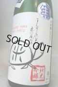 まんさくの花  亀の尾 純米吟醸 生原酒 1.8L