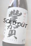 豊賀  中取り特別純米 無濾過生原酒 しらかば錦 1.8L