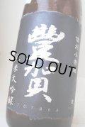 豊賀  純米大吟醸  美山錦39%  直汲み無濾過生原酒 720ml