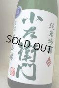 小左衛門  自然共生米  純米吟醸生 美山錦 1.8L