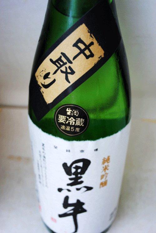 他の写真1: 黒牛 純米吟醸 山田錦 中取り 無濾過生原酒 1.8L