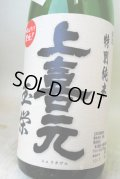 上喜元 特別純米 玉栄 無濾過生原酒 1.8L