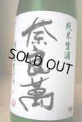 奈良萬  爆発おりがらみ  純米生原酒SP  1.8L