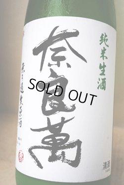 画像1: 奈良萬  爆発おりがらみ  純米生原酒SP  1.8L