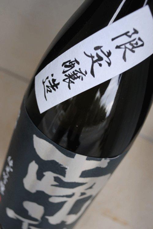 他の写真1: 南方  純米吟醸  限定醸造  1.8L