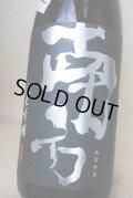 南方  純米吟醸  限定醸造  1.8L