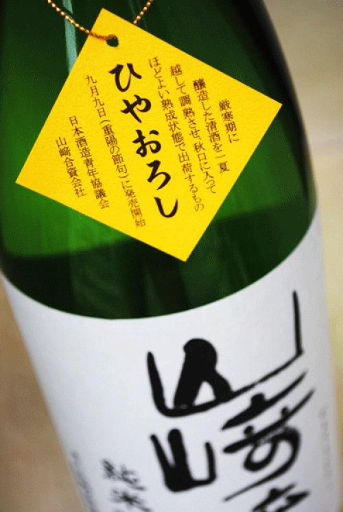 他の写真1: 山崎醸 ひやおろし 純米吟醸原酒  1.8L