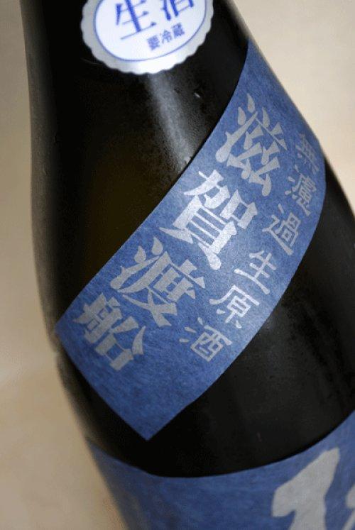 他の写真1: 不老泉 山廃純米吟醸 渡船 無濾過生原酒  1.8L