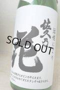 佐久の花 活性にごり酒 生原酒 1.8L