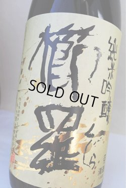 画像1: 櫛羅 純米吟醸 中取り生酒 1.8L