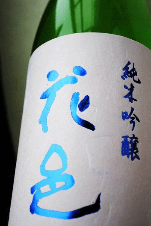 他の写真1: 花邑 純米吟醸 雄町 1.8L