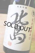 北島 完全発酵辛口 純米吟醸生 1.8L