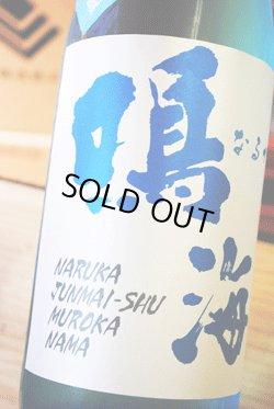 画像1: 鳴海 山田錦 純米吟醸 生原酒 1.8L