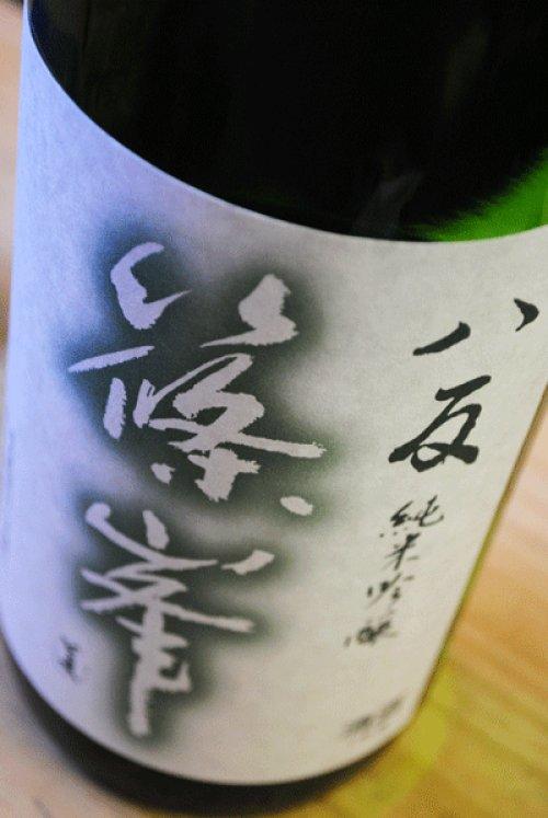 他の写真1: 篠峯  八反 純米吟醸 無濾過生   1.8L