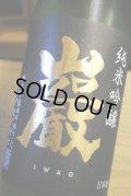 巌   限定うすにごり 純米吟醸 無濾過生原酒 1.8L