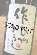作 ひやおろし 純米原酒 1.8L