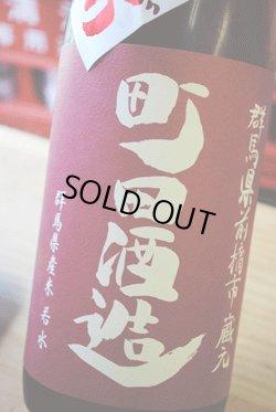 画像1: 町田酒造 純米 若水 秋あがり 1.8L