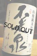 不老泉  山廃純米吟醸  ひやおろし 1.8L