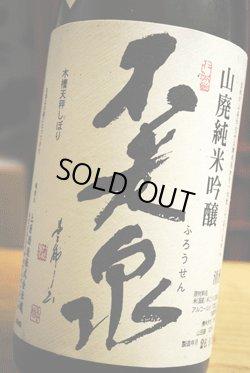 画像1: 不老泉  山廃純米吟醸  ひやおろし 1.8L
