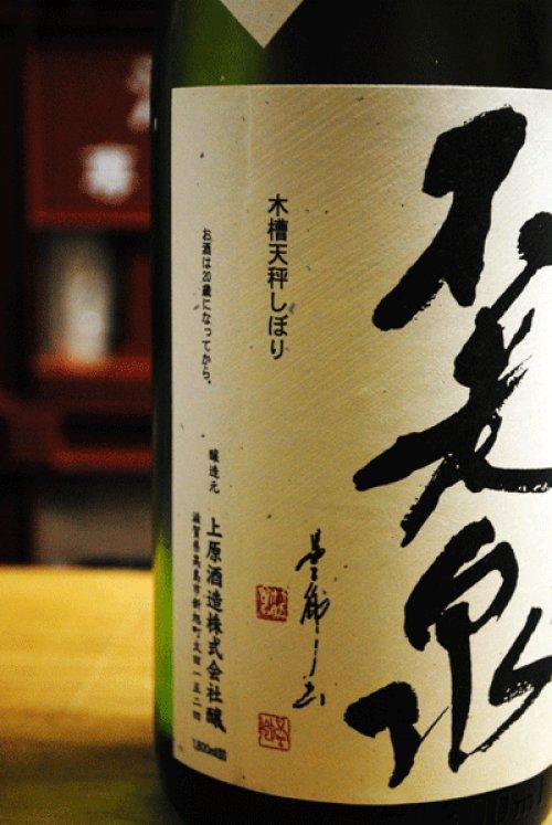 他の写真1: 不老泉  山廃純米吟醸  ひやおろし 1.8L