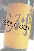 洌 燗酒純米 1,8L
