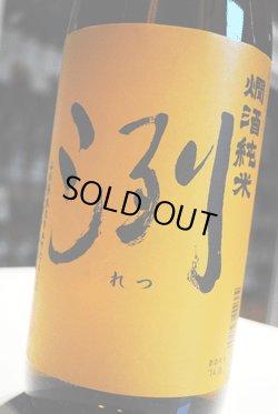 画像1: 洌 燗酒純米 1,8L