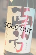南方  限定直汲み オオセト純米 無濾過生原酒  1.8L