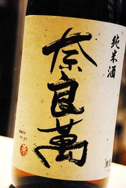 画像1: 奈良萬 純米酒 火入れ 1,8L