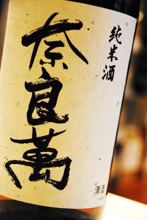 他の写真1: 奈良萬 純米酒 火入れ 1,8L